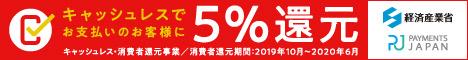 キャッシュレス還元5%バナー