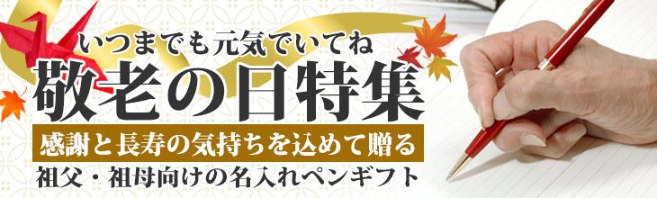 ペンスタ磐田・敬老の日ギフト特集