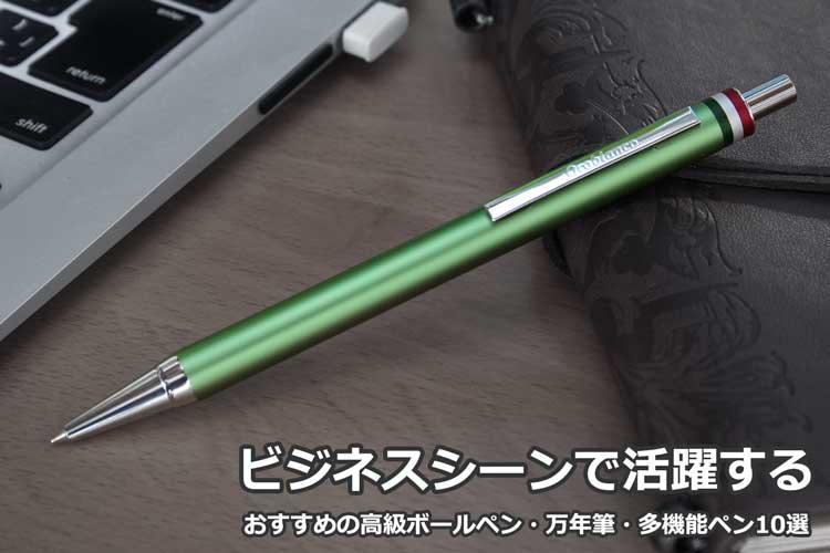 ビジネスシーンで活躍するおすすめの高級ボールペン・万年筆・多機能ペン10選