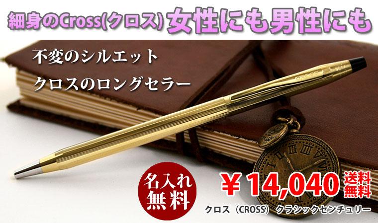クロスのおすすめボールペン・Crossクラシックセンチュリー