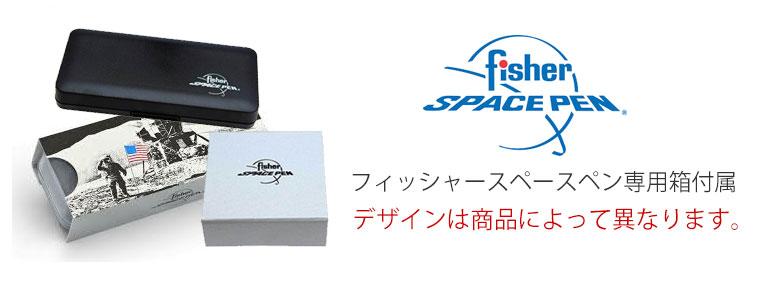 フィッシャースペースペン。開発費は100万ドル以上!。