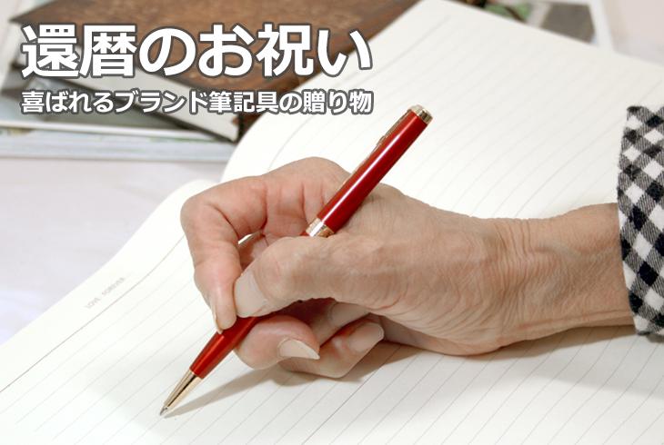 還暦のお祝いに贈る筆記具