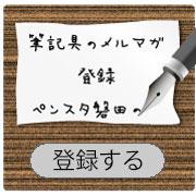 ペンスタ磐田のメールマガジン
