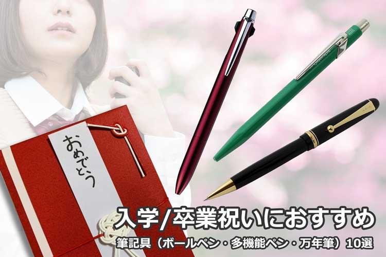 入学/卒業祝いにおすすめの筆記具(ボールペン・多機能ペン・万年筆)10選