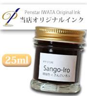 ペンスタンド磐田・万年筆オリジナルインク
