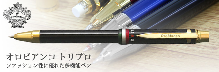 オロビアンコ・多機能ペン