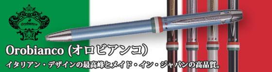 オロビアンコ/イタリアンデザイン&日本製の高級ボールペン