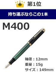 ペリカン・スーベレーン万年筆M400