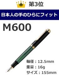 ペリカン・スーベレーン万年筆M600