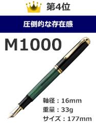 ペリカン・スーベレーン万年筆M1000