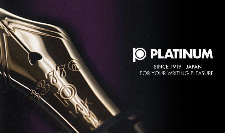 プラチナ萬年筆