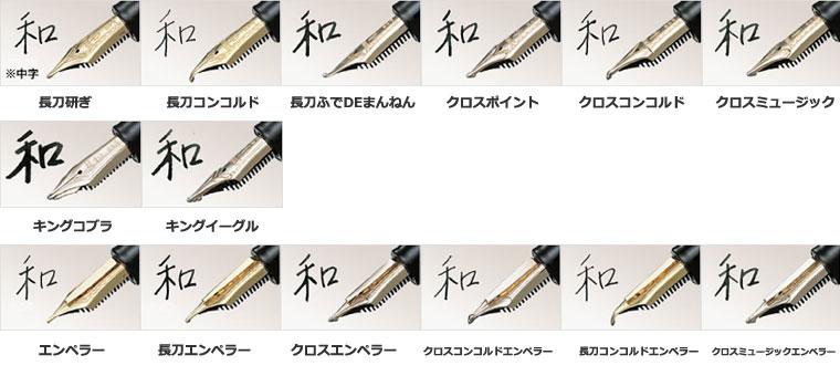 セーラーオリジナルペン先(受注生産)