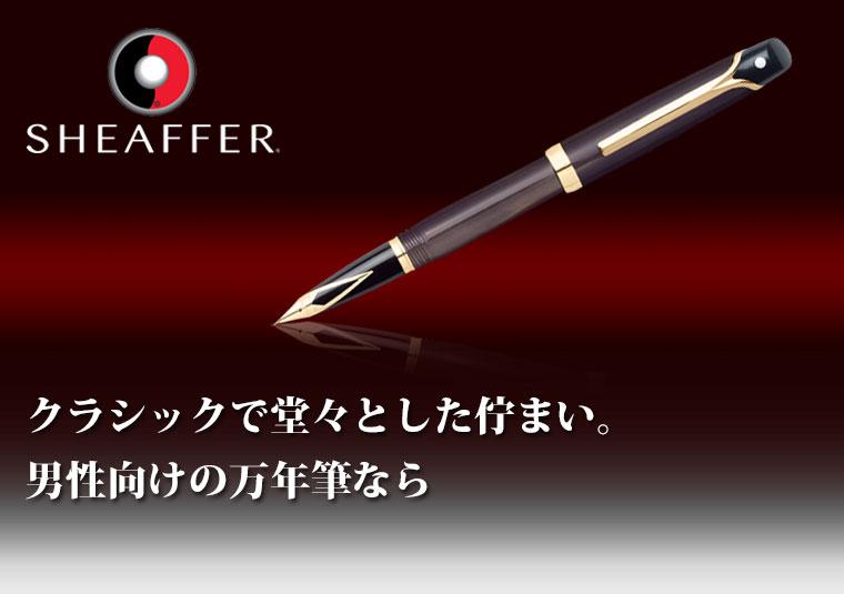 SHEAFFER シェーファーの万年筆