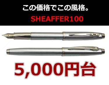 シェーファー 万年筆SHEAFFER100