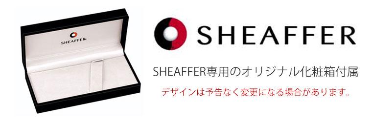 SHEAFFER シェーファー専用のギフトボックスが付属します。