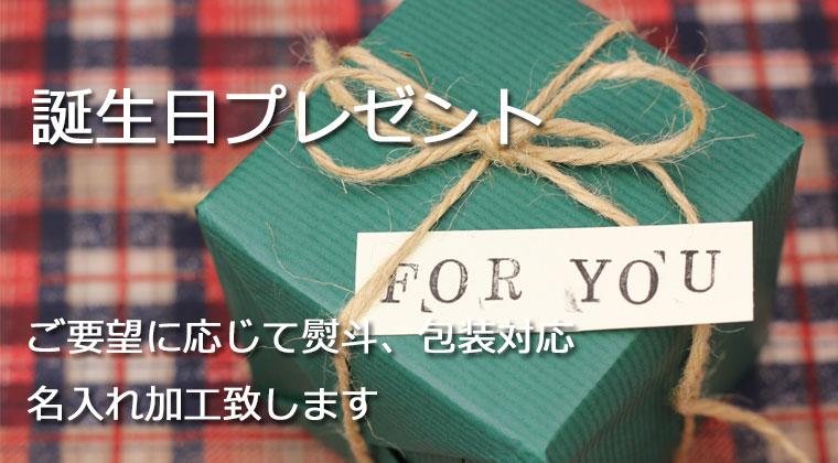 誕生日プレゼントに贈る筆記具