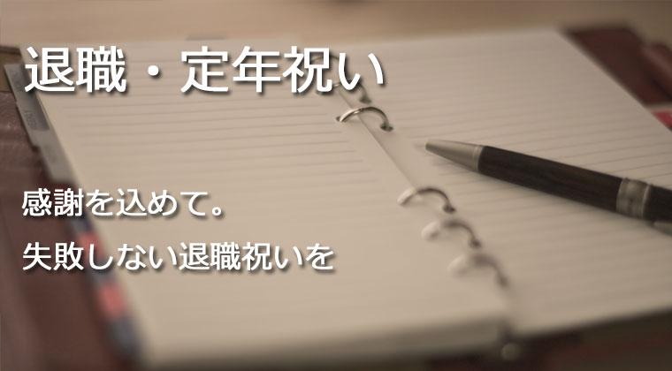 退職・定年祝いに贈る筆記具