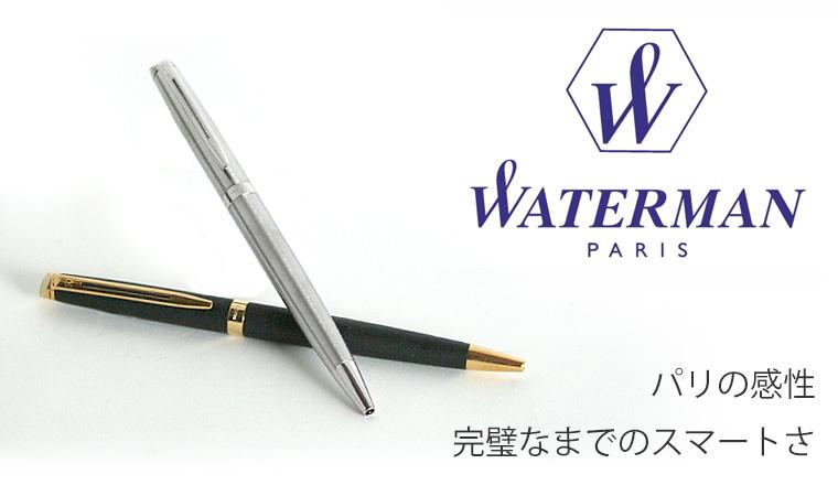 ウォーターマンWaterman ボールペン