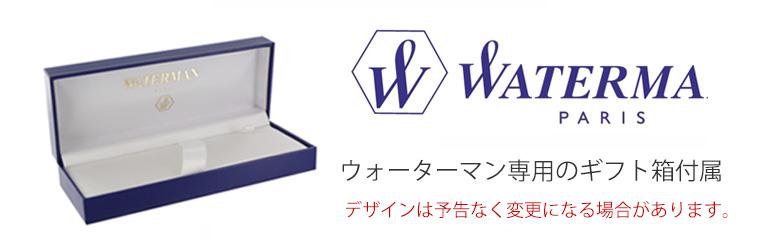 ウォーターマンWATERMAN専用化粧箱付属