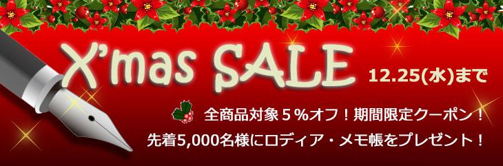 ペンスタ磐田・クリスマス特集