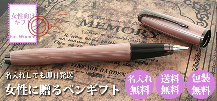 女性へのボールペン、万年筆ギフト
