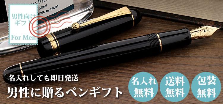 男性へのボールペン、万年筆ギフト
