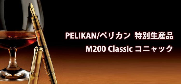 ペリカン(Pelikan) クラシック M200 コニャック 万年筆