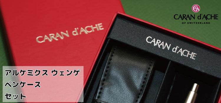 カランダッシュ(CARAN d ACHE) アルケミクス ウェンゲ ボールペン + ペンケース セット