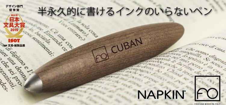 ナプキン:メタルペンを現代に蘇らせた新ブランド